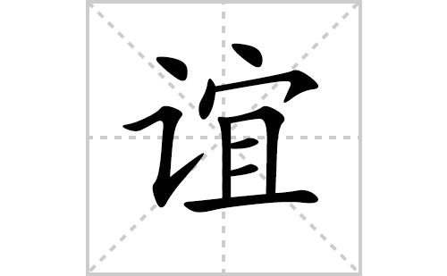 谊的笔顺笔画怎么写(谊的笔画、拼音、解释及成语详解)