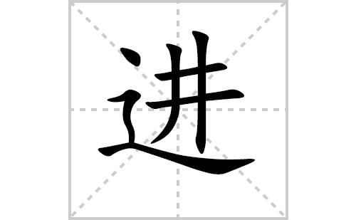 进的笔顺笔画怎么写(进的笔画、拼音、解释及成语详解)