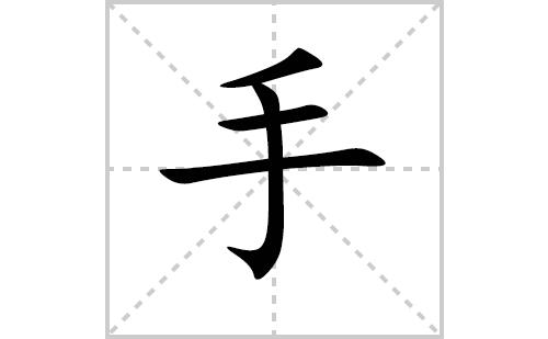 手的笔顺笔画怎么写(手的笔画、拼音、解释及成语详解)