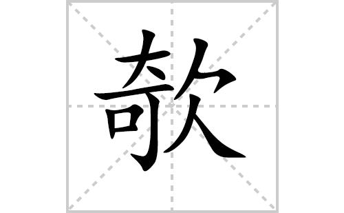 欹的笔顺笔画怎么写(欹的笔画、拼音、解释及成语详解)