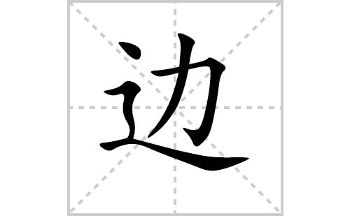 边的笔顺笔画怎么写(边的笔画、拼音、解释及成语详解)