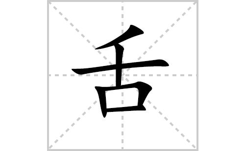 舌的笔顺笔画怎么写(舌的笔画、拼音、解释及成语详解)