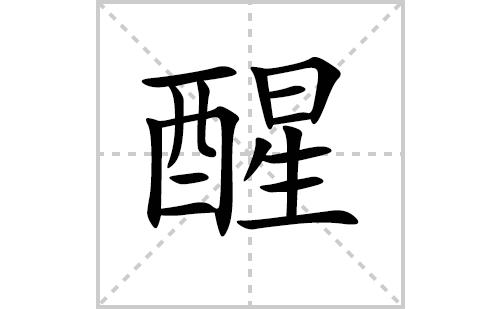 醒的笔顺笔画怎么写(醒的笔画、拼音、解释及成语详解)