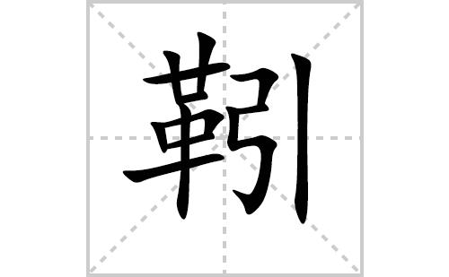 靷的笔顺笔画怎么写(靷的笔画、拼音、解释及成语详解)
