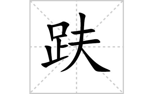 趺的笔顺笔画怎么写(趺的笔画、拼音、解释及成语详解)