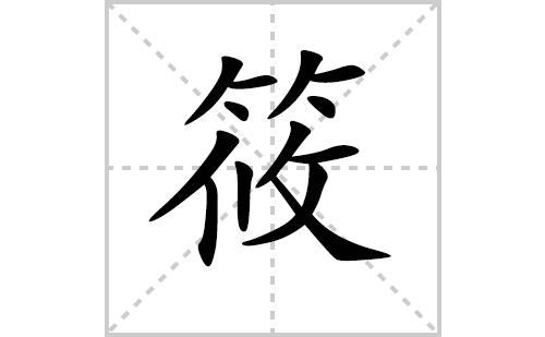 筱的笔顺笔画怎么写(筱的笔画、拼音、解释及成语详解)