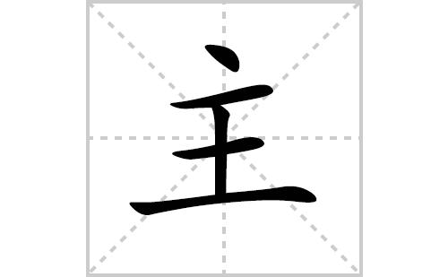 主的笔顺笔画怎么写(主的笔画、拼音、解释及成语详解)