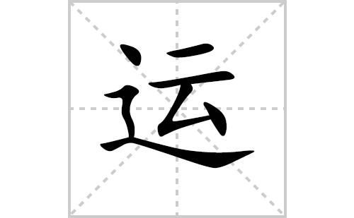 运的笔顺笔画怎么写(运的笔画、拼音、解释及成语详解)