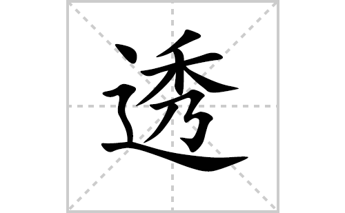 透的笔顺笔画怎么写(透的笔画、拼音、解释及成语详解)
