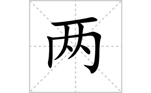 两的笔顺笔画怎么写(两的笔画、拼音、解释及成语详解)