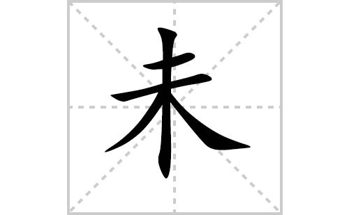 未的笔顺笔画怎么写(未的笔画、拼音、解释及成语详解)