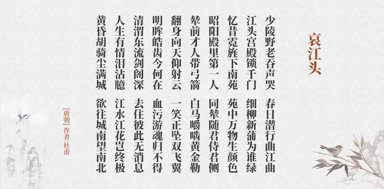 哀江头(古诗词作者、翻译注解及赏析)