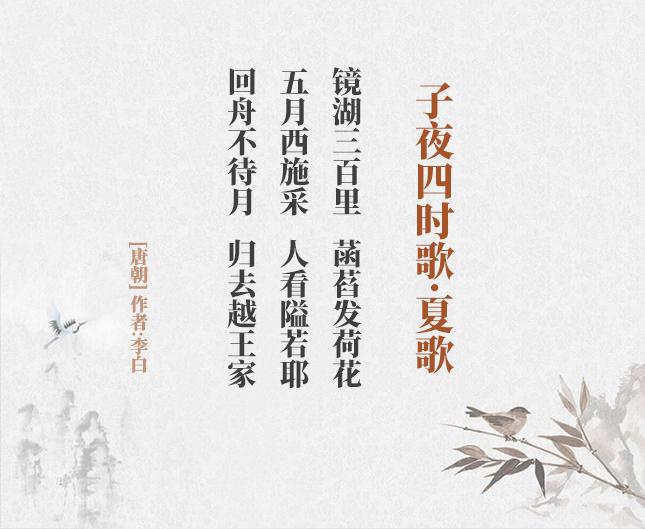 子夜四时歌 夏歌(古诗词作者、翻译注解及赏析)