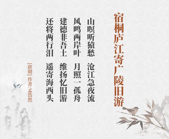 宿桐庐江寄广陵旧游(古诗词作者、翻译注解及赏析)