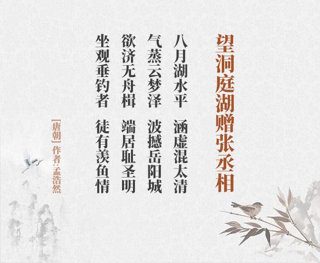 望洞庭湖赠张丞相(古诗词作者、翻译注解及赏析)