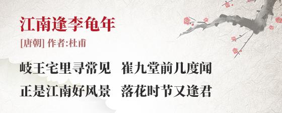 江南逢李龟年(古诗词作者杜甫、翻译注解及赏析)