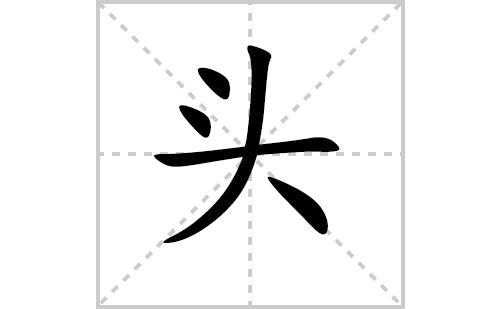 头的笔顺笔画怎么写(头的笔画、拼音、解释及成语详解)