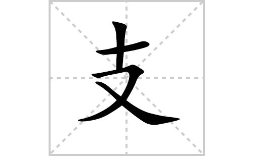 支的笔顺笔画怎么写(支的笔画、拼音、解释及成语详解)