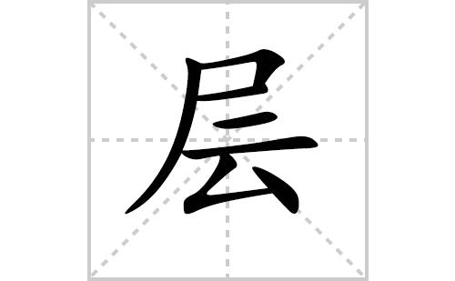 层的笔顺笔画怎么写(层的笔画、拼音、解释及成语详解)