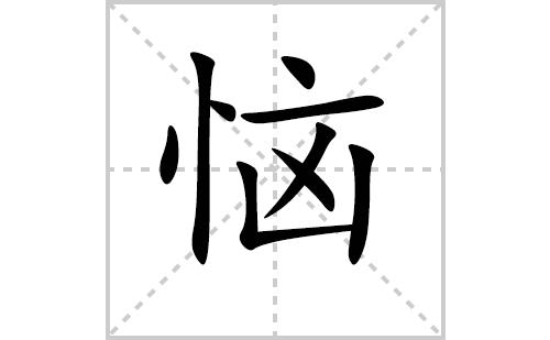 恼的笔顺笔画怎么写(恼的笔画、拼音、解释及成语详解)