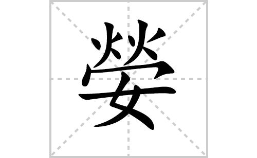 嫈的笔顺笔画怎么写(嫈的笔画、拼音、解释及成语详解)