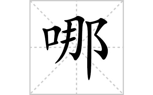 哪的笔顺笔画怎么写(哪的笔画、拼音、解释及成语详解)