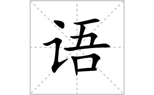语的笔顺笔画怎么写(语的笔画、拼音、解释及成语详解)