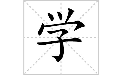 学的笔顺笔画怎么写(学的笔画、拼音、解释及成语详解)