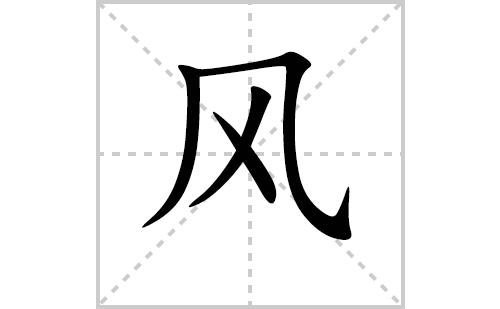 风的笔顺笔画怎么写(风的笔画、拼音、解释及成语详解)