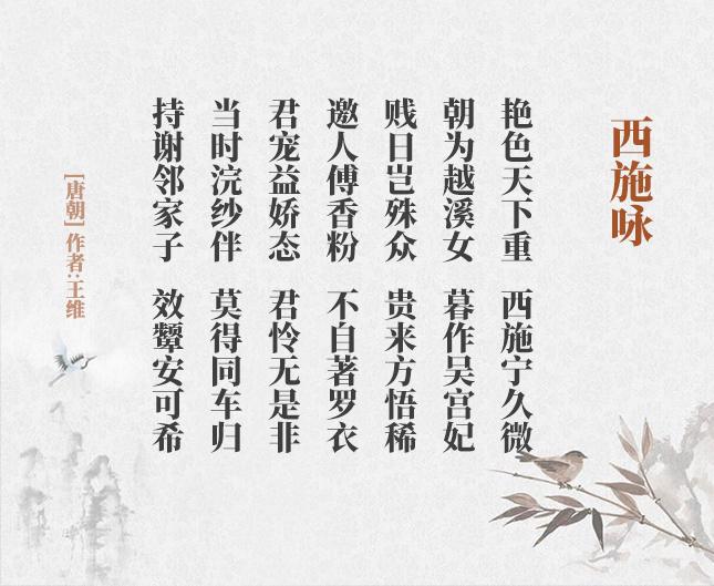 西施咏(古诗词作者、翻译注解及赏析)