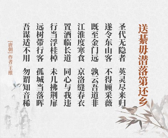送綦毋潜落第还乡(古诗词作者、翻译注解及赏析)