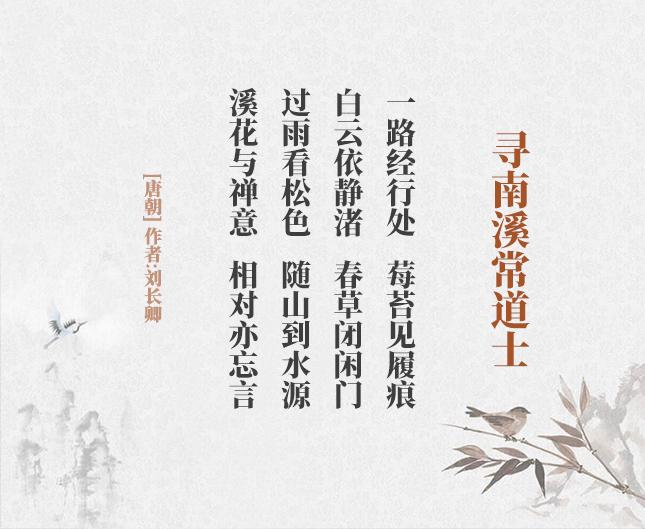 寻南溪常道士(古诗词作者、翻译注解及赏析)
