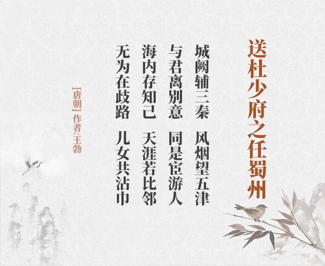 送杜少府之任蜀州全诗(古诗词作者王勃、翻译注解及赏析)