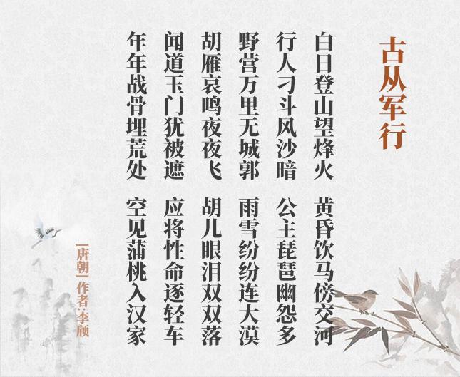 古从军行(古诗词作者、翻译注解及赏析)