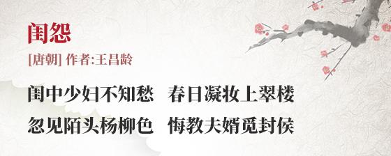 闺怨(古诗词作者、翻译注解及赏析)