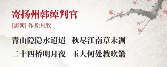 寄扬州韩绰判官(古诗词作者、翻译注解及赏析)