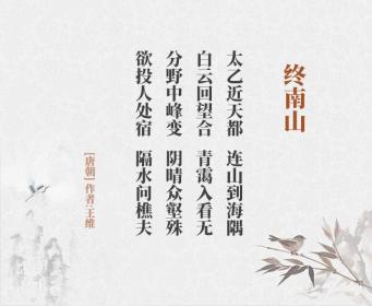 终南山(古诗词作者 王 维、