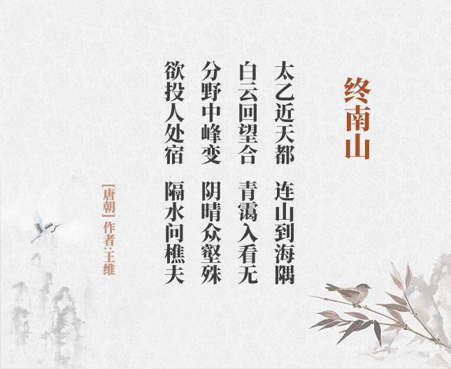 终南山(古诗词作者王维、翻译注解及赏析)