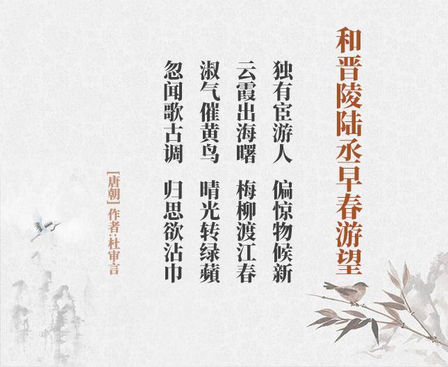 和晋陵陆丞早春游望(古诗词作者王维、翻译注解及赏析)