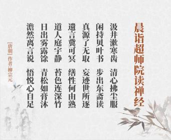 晨诣超师院读禅经(古诗词