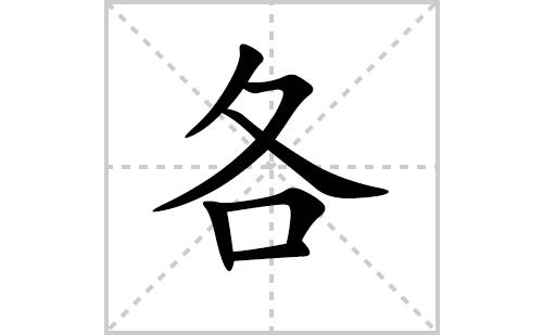 各的笔顺笔画怎么写(各的笔画、拼音、解释及成语详解)