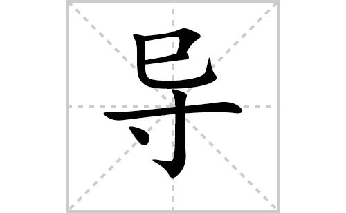 导的笔顺笔画怎么写(导的笔画、拼音、解释及成语详解)