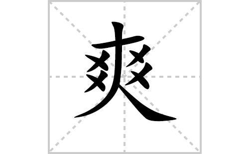 爽的笔顺笔画怎么写(爽的笔画、拼音、解释及成语详解)