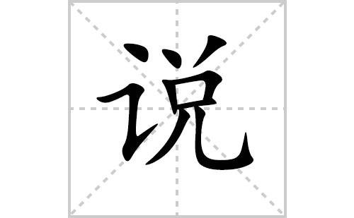 说的笔顺笔画怎么写(说的笔画、拼音、解释及成语详解)