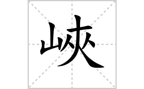 峽的笔顺笔画怎么写(峽的笔画、拼音、解释及成语详解)