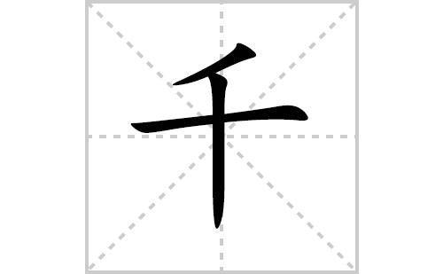 千的笔顺笔画怎么写(千的笔画、拼音、解释及成语详解)