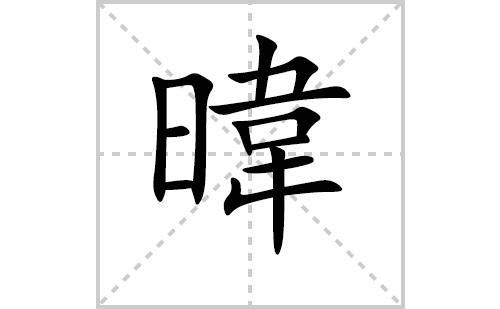 暐的笔顺笔画怎么写(暐的笔画、拼音、解释及成语详解)