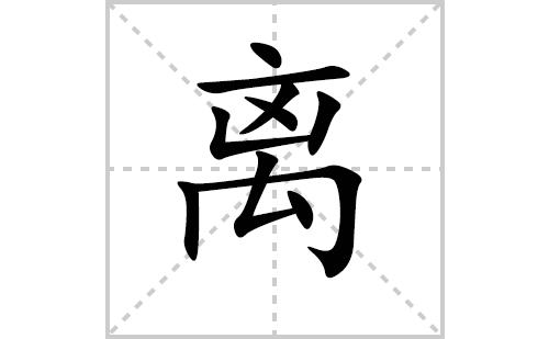 离的笔顺笔画怎么写(离的笔画、拼音、解释及成语详解)
