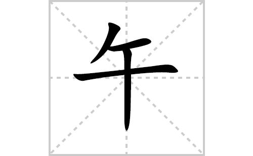 午的笔顺笔画怎么写(午的笔画、拼音、解释及成语详解)