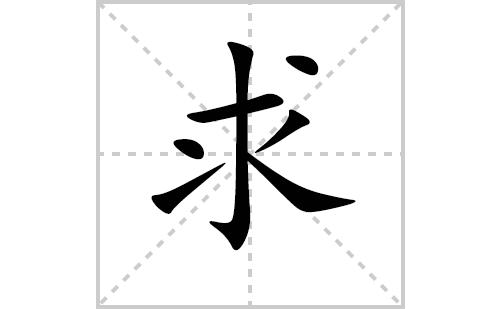 求的笔顺笔画怎么写(求的笔画、拼音、解释及成语详解)